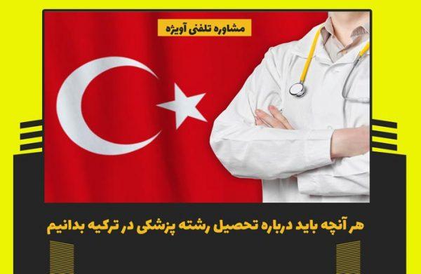 هر آنچه باید درباره تحصیل رشته پزشکی در ترکیه بدانیم