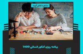 برنامه ریزی کنکور انسانی 1400