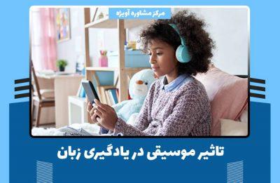 تأثیر موسیقی در یادگیری زبان