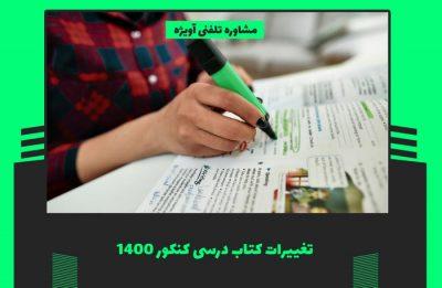 تغییرات کتاب درسی کنکور 1400