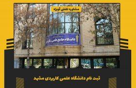 ثبت نام دانشگاه علمی کاربردی مشهد