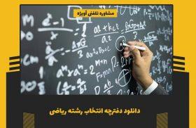 دانلود دفترچه انتخاب رشته ریاضی