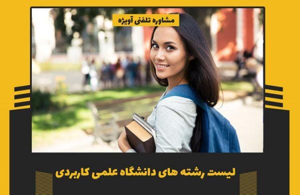 رشته های دانشگاه علمی کاربردی تهران