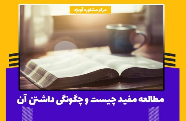 مطالعه مفید چیست؟