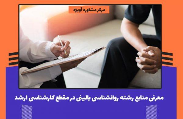 معرفی منابع رشته روانشناسی بالینی در مقطع کارشناسی ارشد