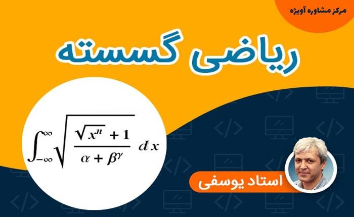 ریاضیات گسسته