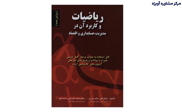 کتاب ریاضی و کاربرد آن در مدیریت تألیف محمد فاریابی باسمنج