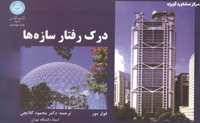 کتاب درک رفتار سازهها و کتاب سازه در معماری، نوشته دکتر گلابچی