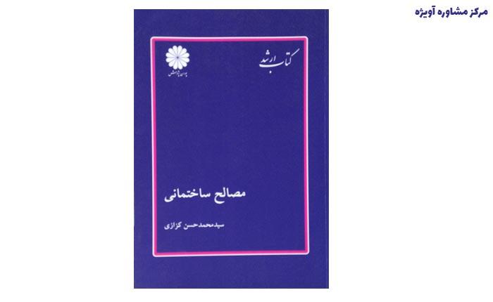 کتاب مصالح ساختمانی نوشته دکتر محمد کزازی