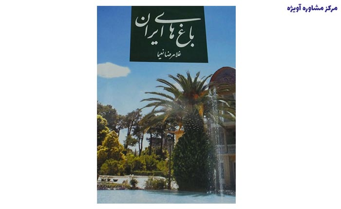 کتاب باغهای ایران نوشته غلامرضا نعیما