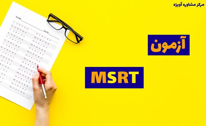 معنی آزمون  msrt چیست؟