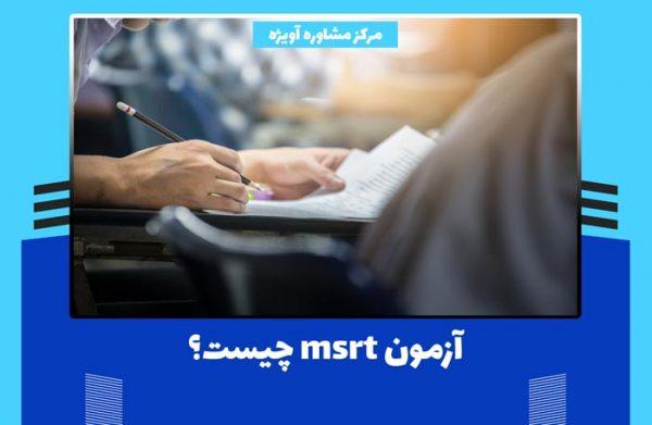 آزمون msrt چیست؟
