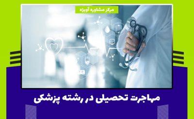 مهاجرت تحصیلی در زشته پزشکی