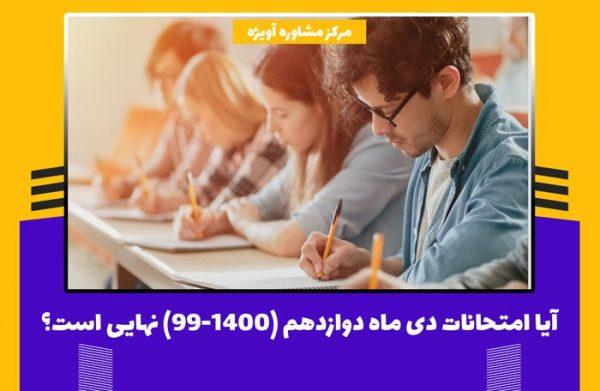آیا امتحانات دی ماه دوازدهم (99-1400) نهایی است؟