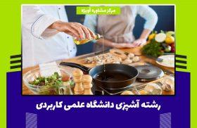 رشته آشپزی دانشگاه علمی کاربردی