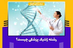 رشته ژنتیک پزشکی چیست؟ و بازار کار آن