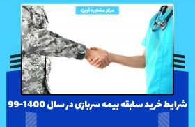 صفر تا صد شرایط خرید سابقه بیمه سربازی در سال 99-1400