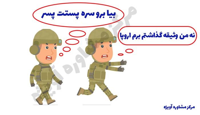 خدمات مشاوره نظام وظیفه آویژه و وثیقه برای سربازی