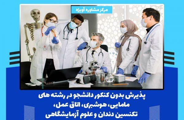 پذیرش بدون کنکور دانشجو در رشته های مامایی، هوشبری، اتاق عمل، تکنسین دندان و علوم آزمایشگاهی