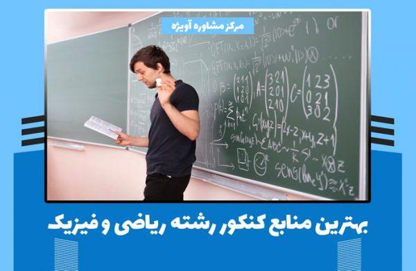بهترین منابع کنکور رشته ریاضی و فیزیک 1400