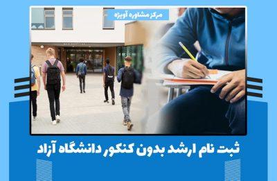 ثبت نام کارشناسی ارشد بدون کنکور دانشگاه آزاد 1400
