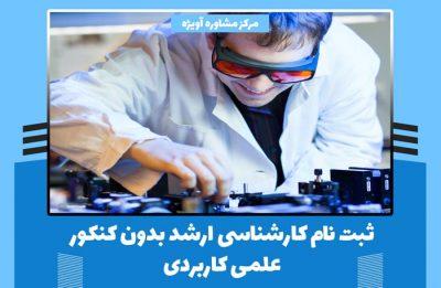 ثبت نام کارشناسی ارشد بدون کنکور علمی کاربردی 1400