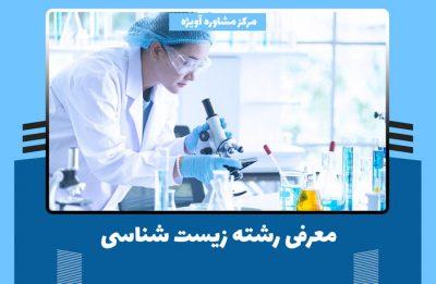 معرفی رشته زیست شناسی
