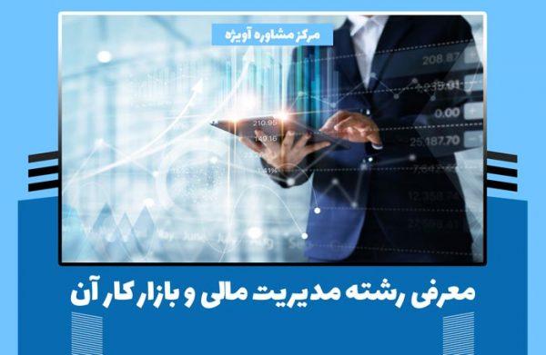 معرفی رشته مدیریت مالی و بازار کار آن