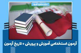 آزمون استخدامی آموزش و پرورش + تاریخ آزمون