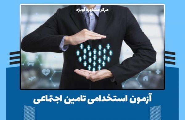 آزمون استخدامی تامین اجتماعی 1400