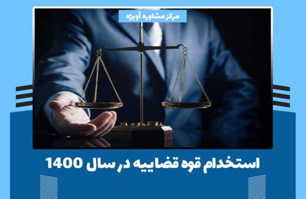 استخدام قوه قضاییه در سال 1400