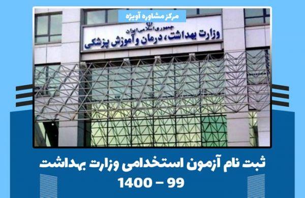 ثبت نام آزمون استخدامی وزارت بهداشت 99 – 1400