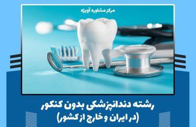 رشته دندانپزشکی بدون کنکور (در ایران و خارج از کشور)