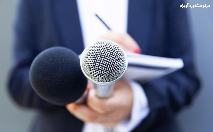 لیست دانشگاه های ارائه دهنده رشته روزنامه نگاری