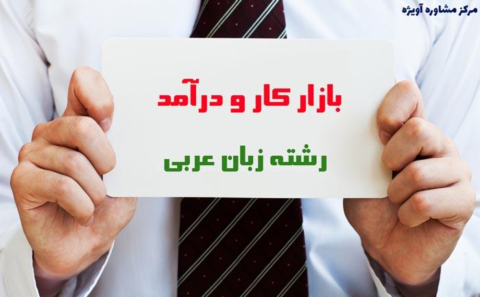 بازار کار و درامد رشته زبان عربی