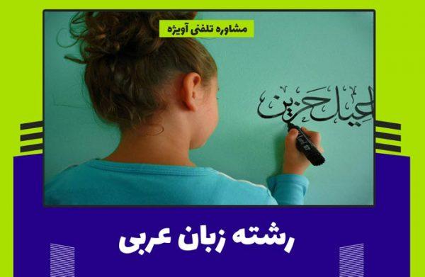 رشته زبان عربی