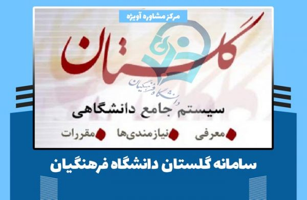 سامانه گلستان دانشگاه فرهنگیان