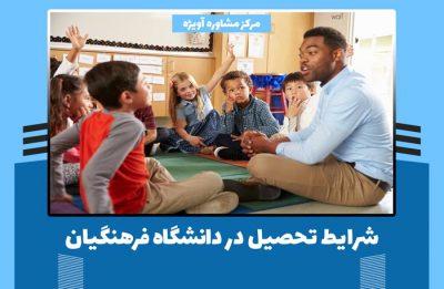 شرایط جسمی برای قبولی در دانشگاه فرهنگیان