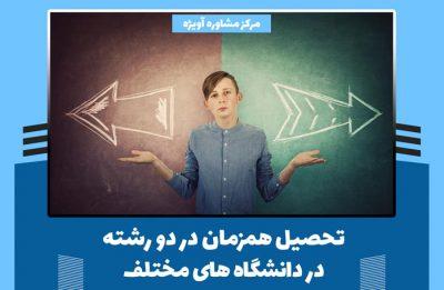 شرایط تحصیل همزمان در دو رشته در دانشگاه های مختلف چگونه است؟