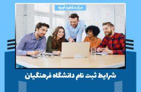 شرایط ثبت نام دانشگاه فرهنگیان 1400