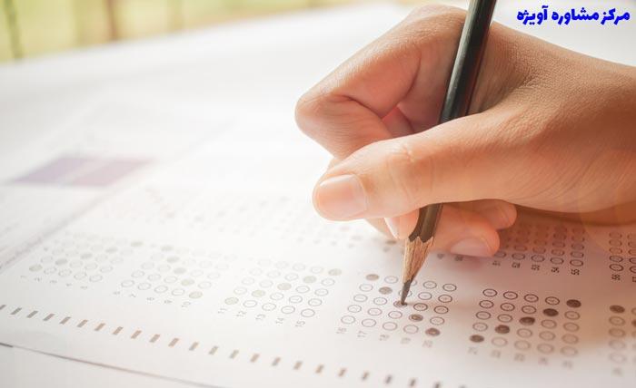 مدارک لازم برای ثبت نام در کنکور سراسری 1400
