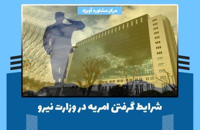شرایط گرفتن امریه در وزارت نیرو 1400