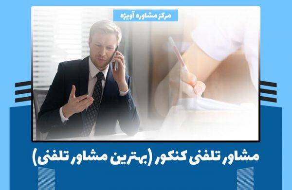 مشاور تلفنی کنکور