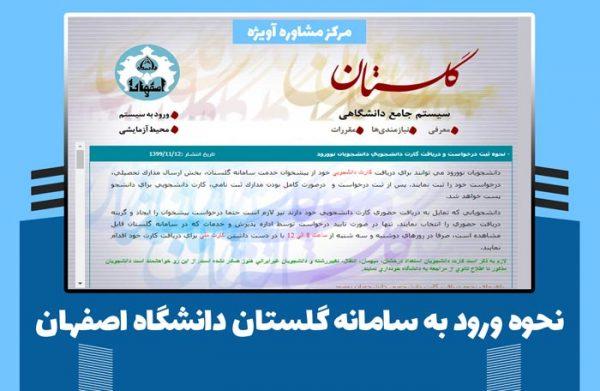 نحوه ورود به سامانه گلستان دانشگاه اصفهان