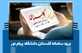 ورود سامانه گلستان دانشگاه پیام نور