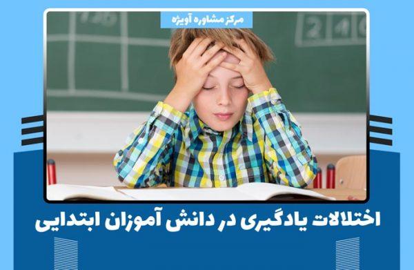 اختلالات یادگیری در دانش آموزان ابتدایی