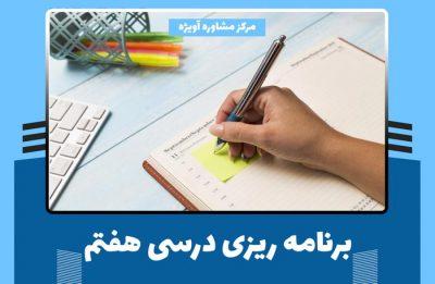 برنامه ریزی درسی هفتم