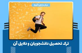 ترک تحصیل دانشجویان و دلایل ترک تحصیل