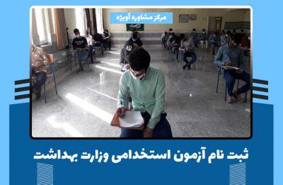 ثبت نام آزمون استخدامی وزارت بهداشت