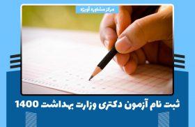 ثبت نام آزمون دکتری وزارت بهداشت 1400